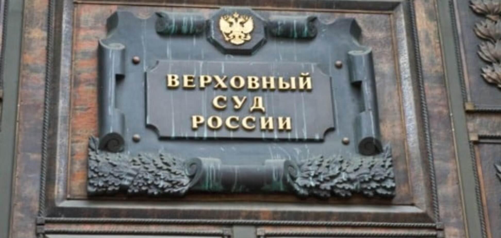 верховний суд РФ