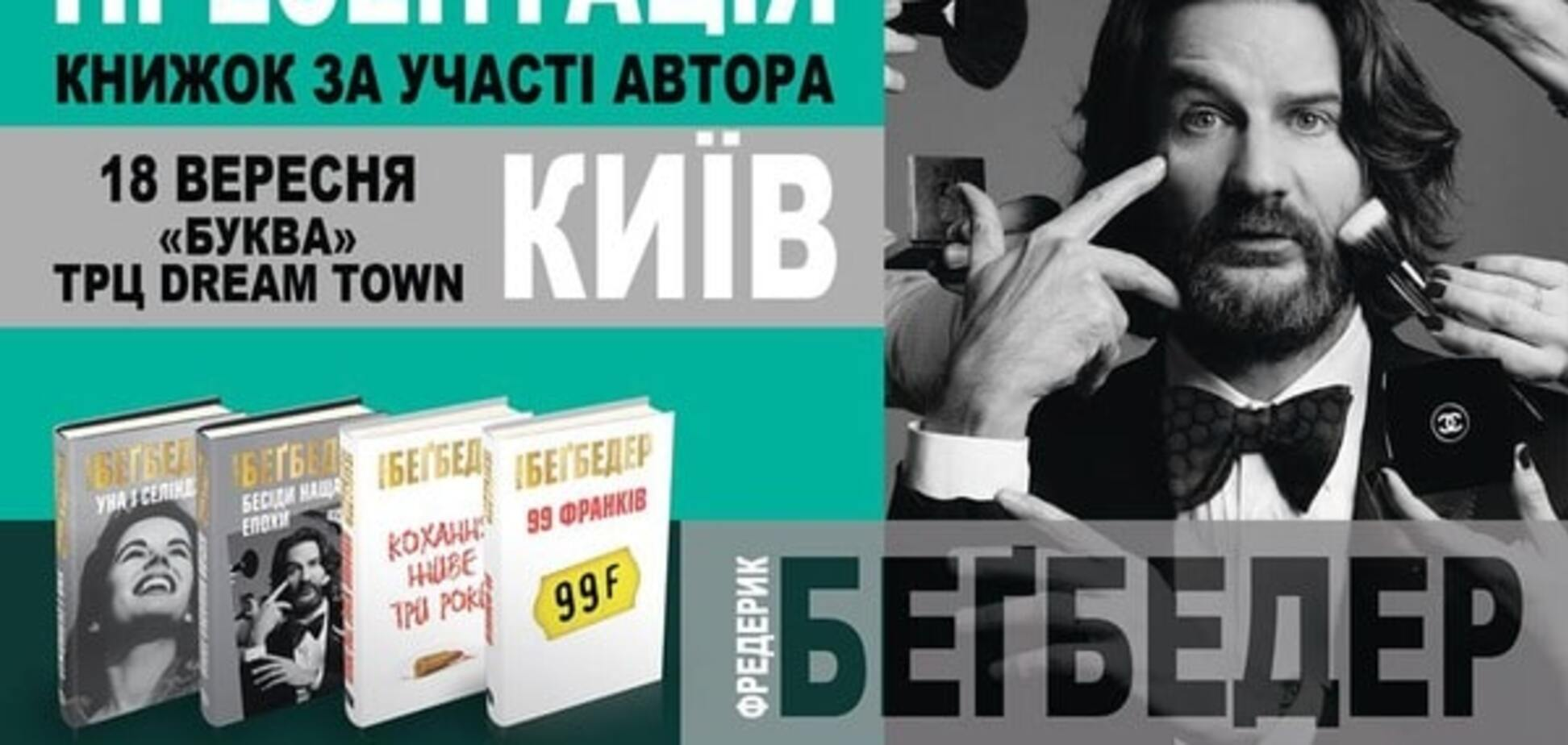 В Киеве Бегбедер презентует свои книги на украинском языке