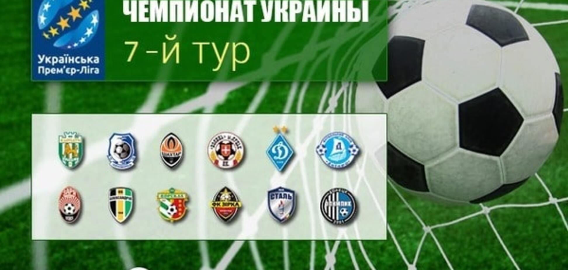 Де дивитися матчі 7-го туру чемпіонату України: розклад трансляцій