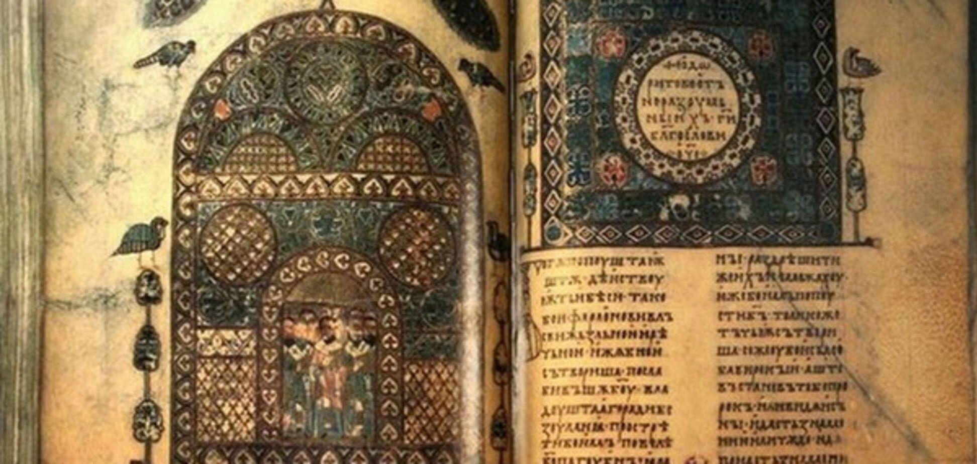 Новгородский кодекс