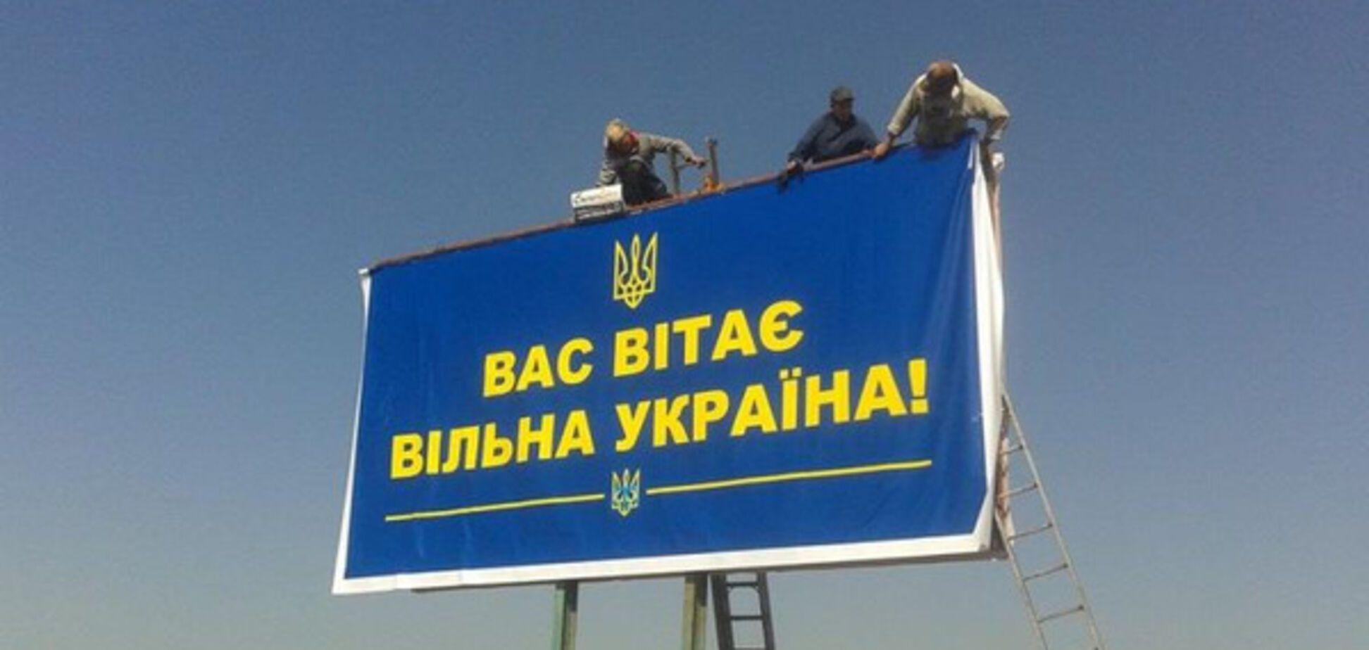 Бигборд \'Вас вітає вільна Україна\'