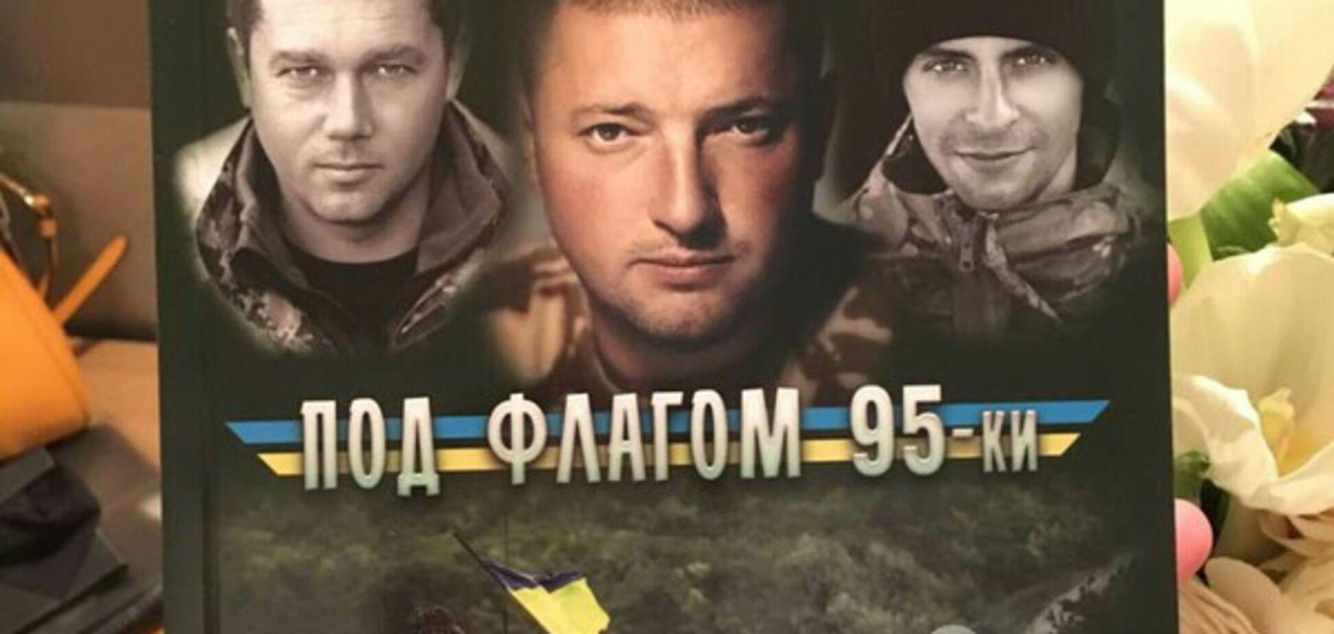 Книга Под флагом 95-ки