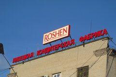 Липецкая фабрика Рошен