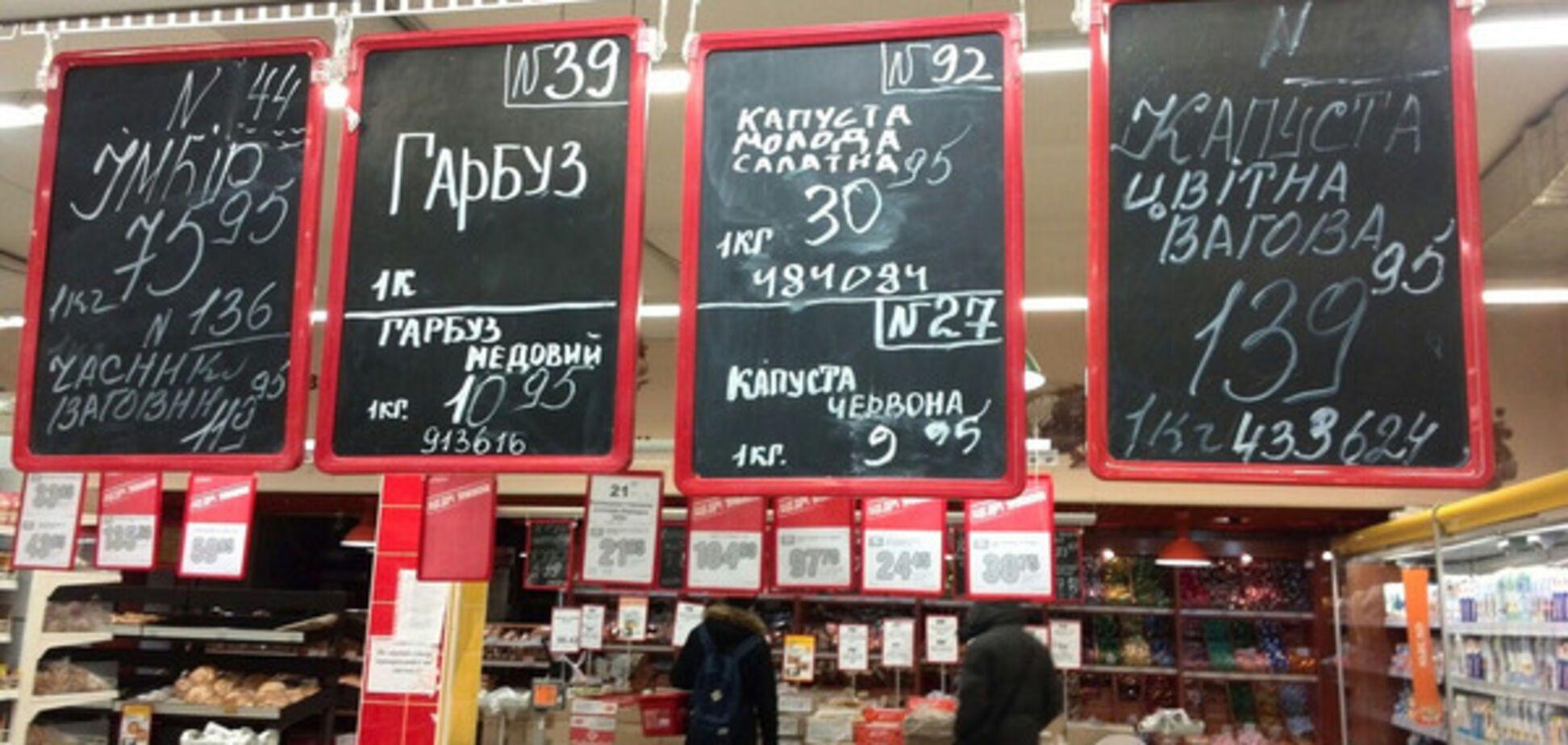 киевский супермаркет