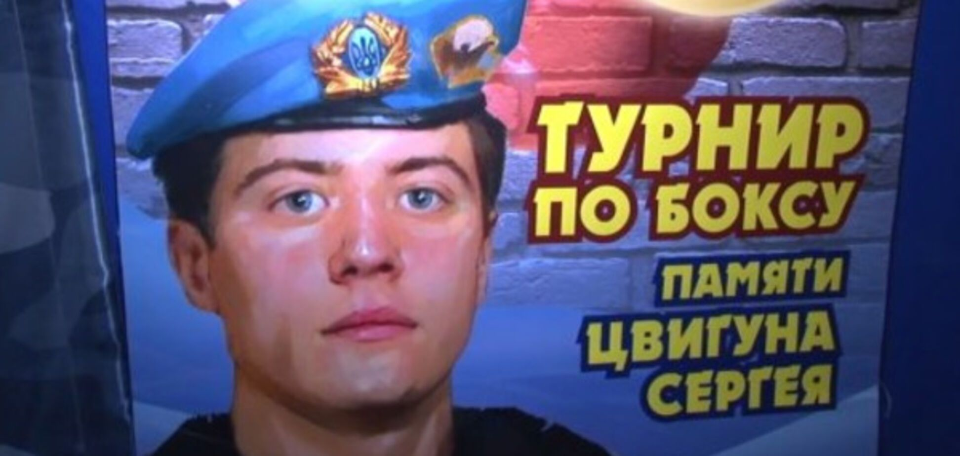 'Запорожье - город с 'гнильцой': соцсети возмутил турнир в честь погибшего на Майдане беркутовца
