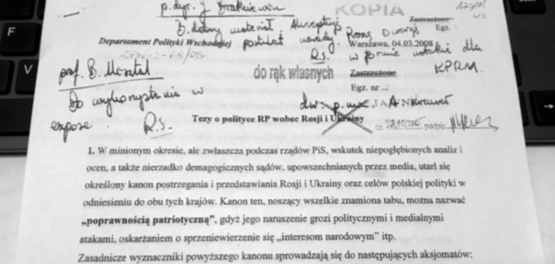 Секретный документ по Украине
