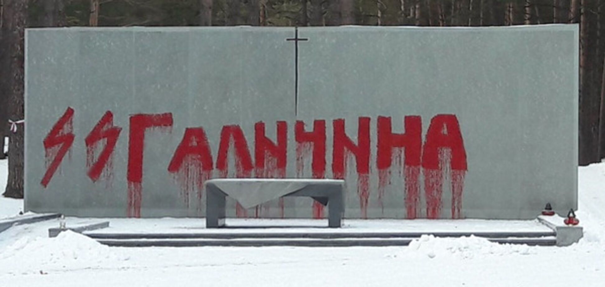 Биківня вандали