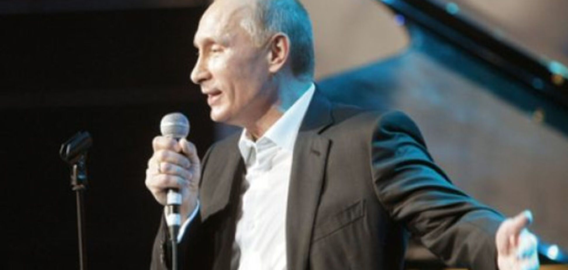 Путін Співає