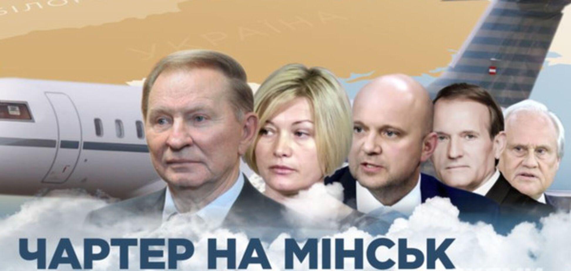 Чартер на Минск