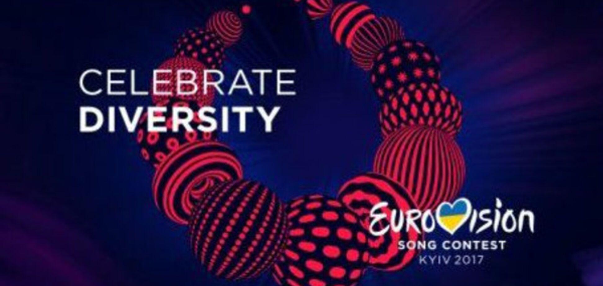 Логотип конкурсу \'Євробачення 2017\'