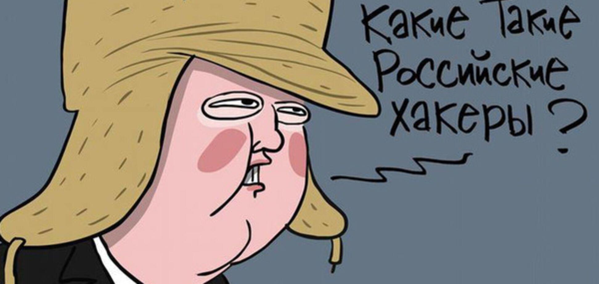Карикатурист висміяв реакцію Трампа на скандал із хакерами Кремля
