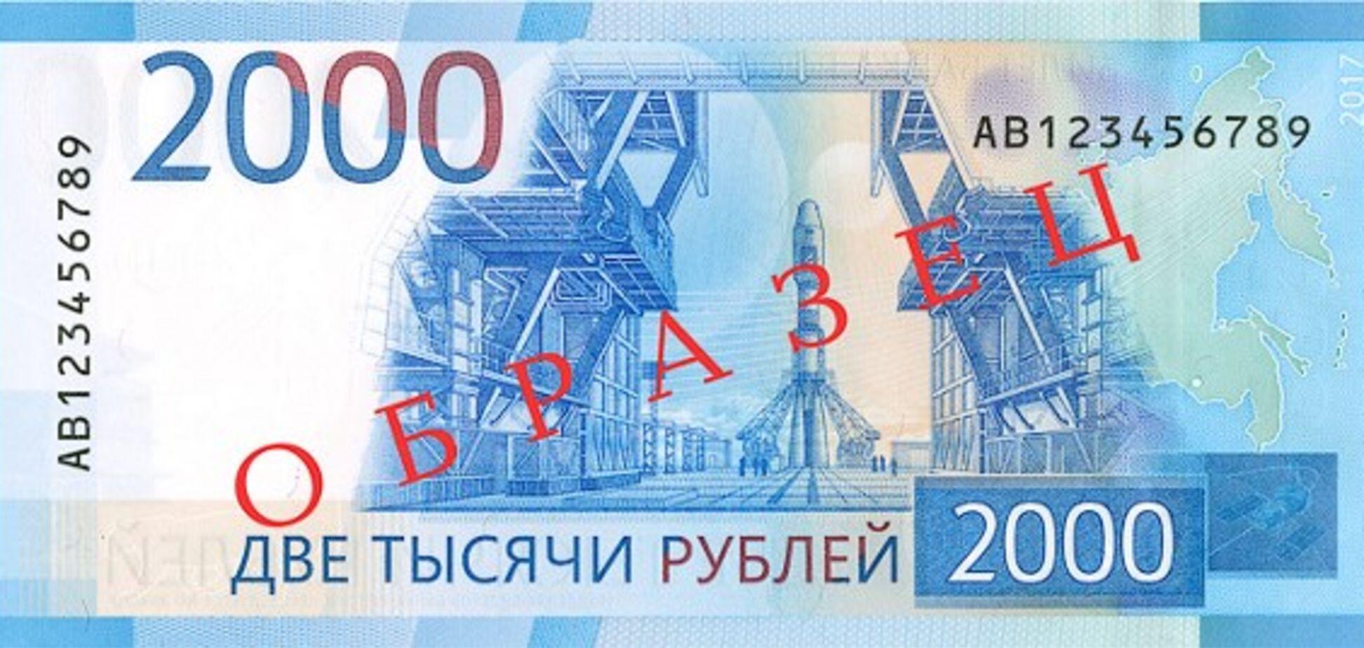 Приєднали, але не Крим: на скандальних купюрах Росії знайшли черговий ляп. Фотофакт
