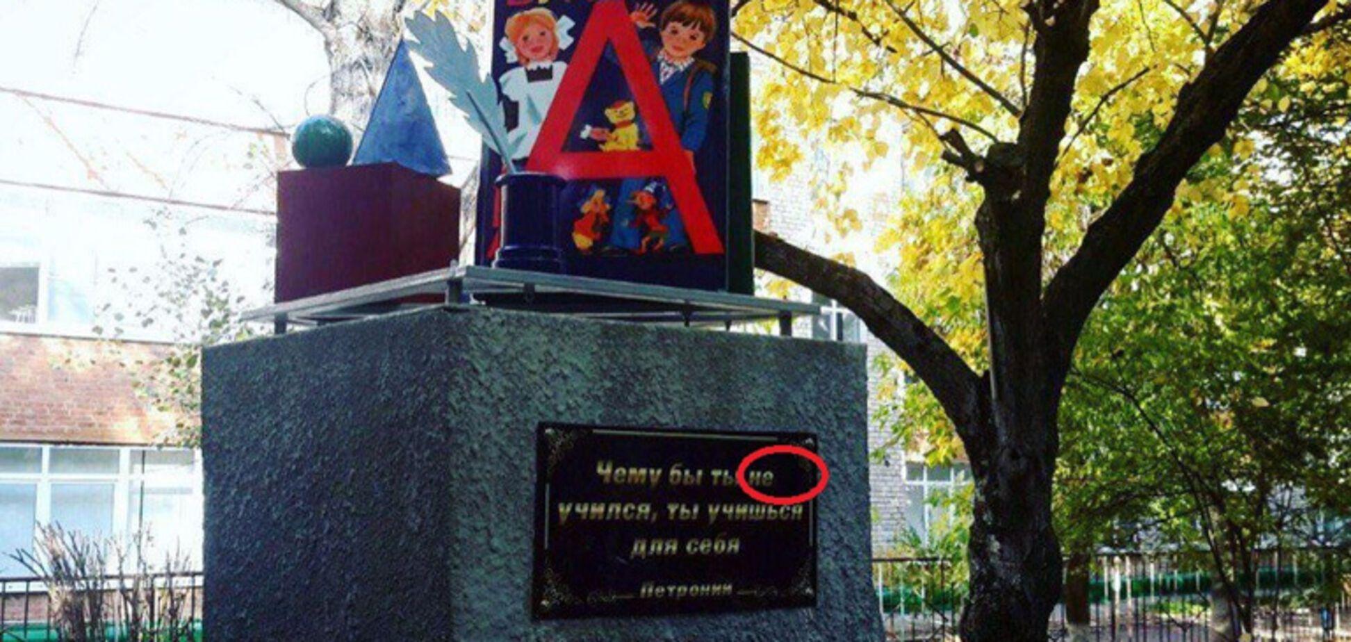 'На грани фантастики': в сети высмеяли российский памятник с ошибкой