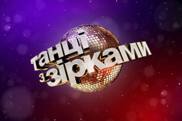 """""""Танцы со звездами"""": кто вылетел в полуфинале"""