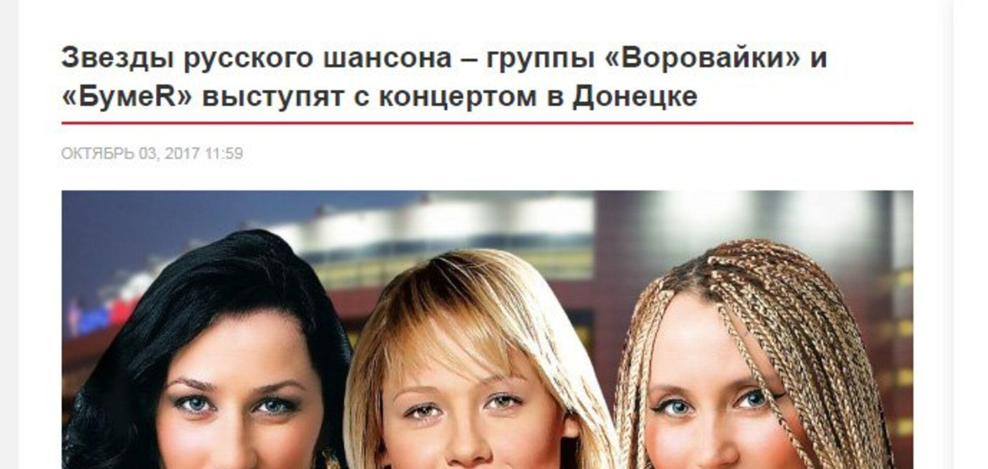 'Хоп, мусорок': в сети высмеяли 'культурное' мероприятие в 'ДНР'
