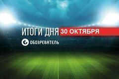 Экс-игрок сборной Украины рассказал об ужасах карьеры в России: спортивные итоги 30 октября