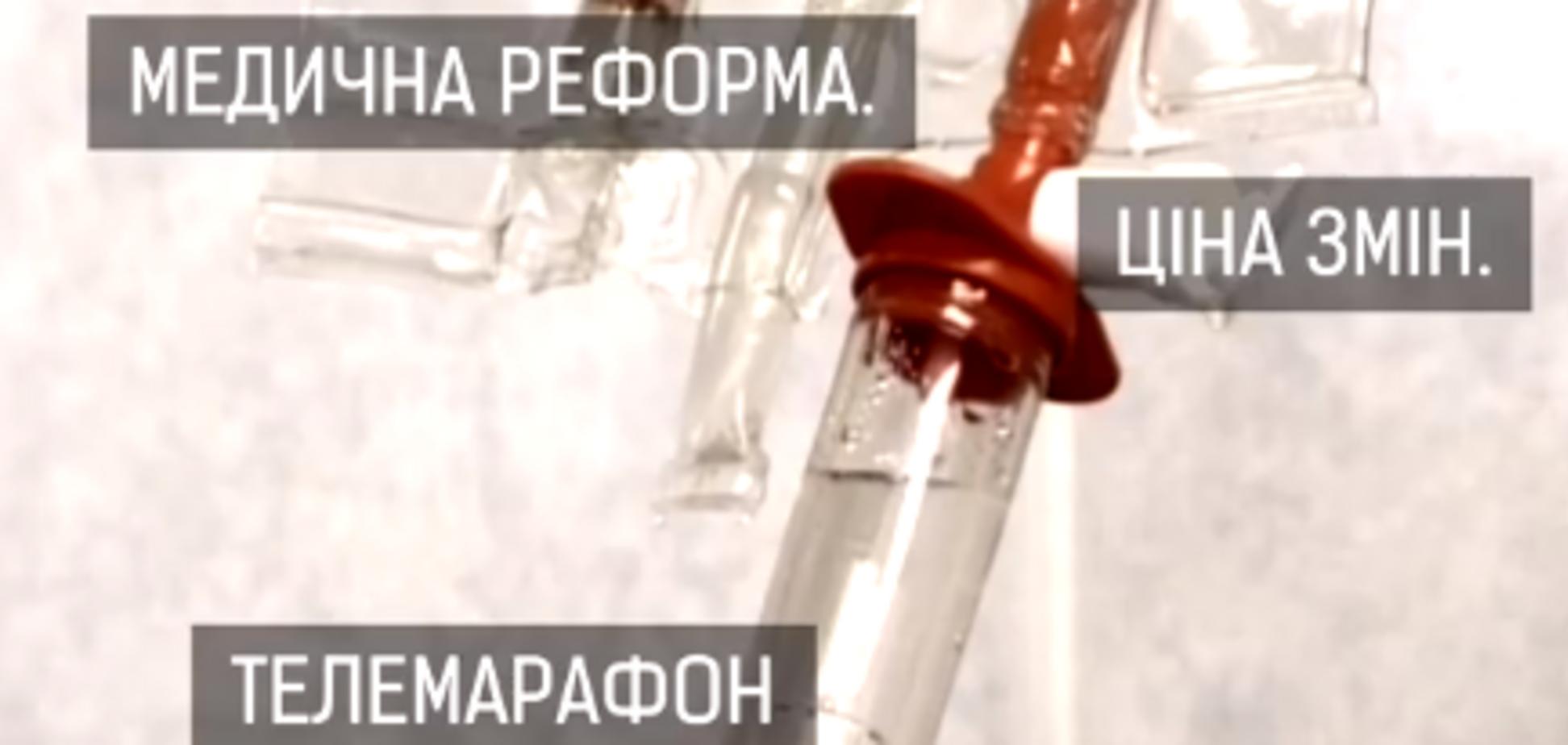'Медична реформа. Ціна змін': телемарафон OBOZ TV