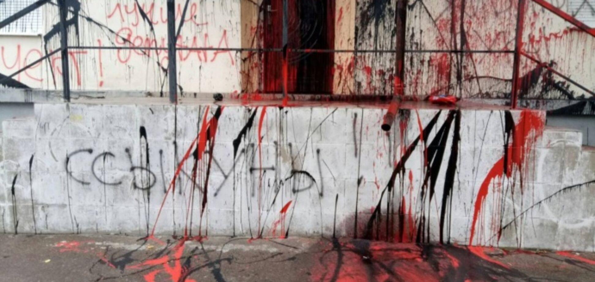 'Перетворюються на блазнів': у Києві напали на приймальню нардепа