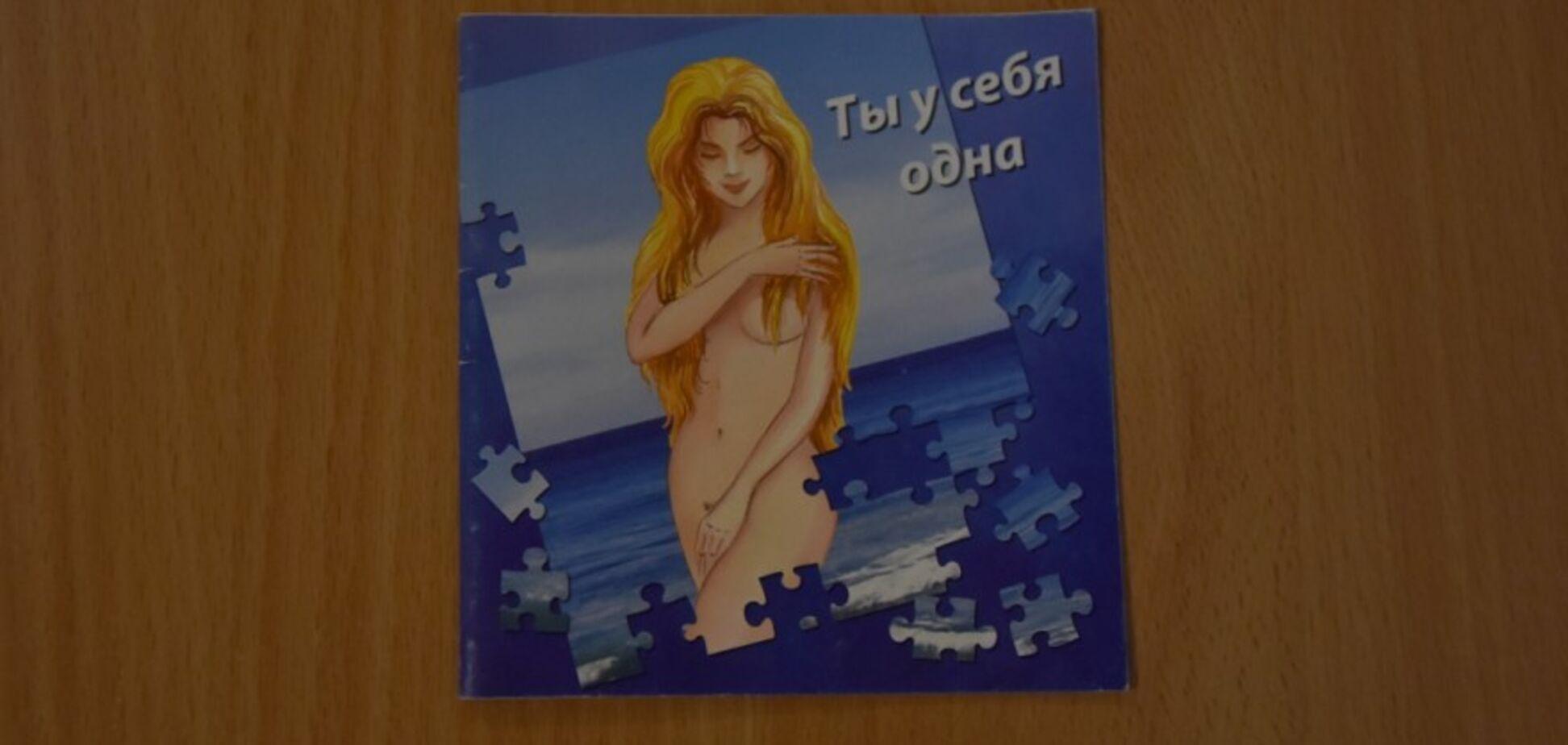 'Как безопасно заниматься проституцией': в украинской школе раздали странную брошюру