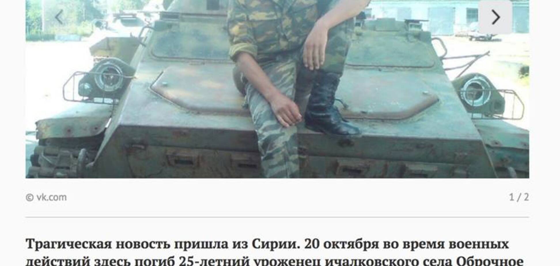'Отличился' на Донбассе и в Крыму: в Сирии убили наемника ЧВК 'Вагнера'
