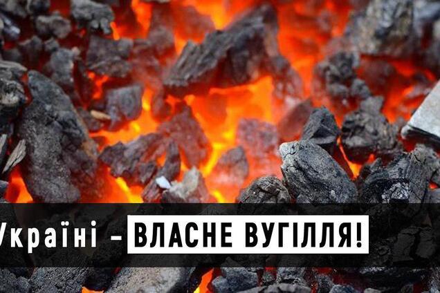 Україні – власне вугілля!