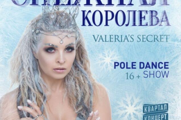 "Pole Dance Show ""Снежная королева"""