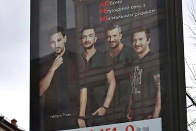 """""""Хороший регулярный секс"""": реклама с участием украинских звезд вызвала недоумение"""