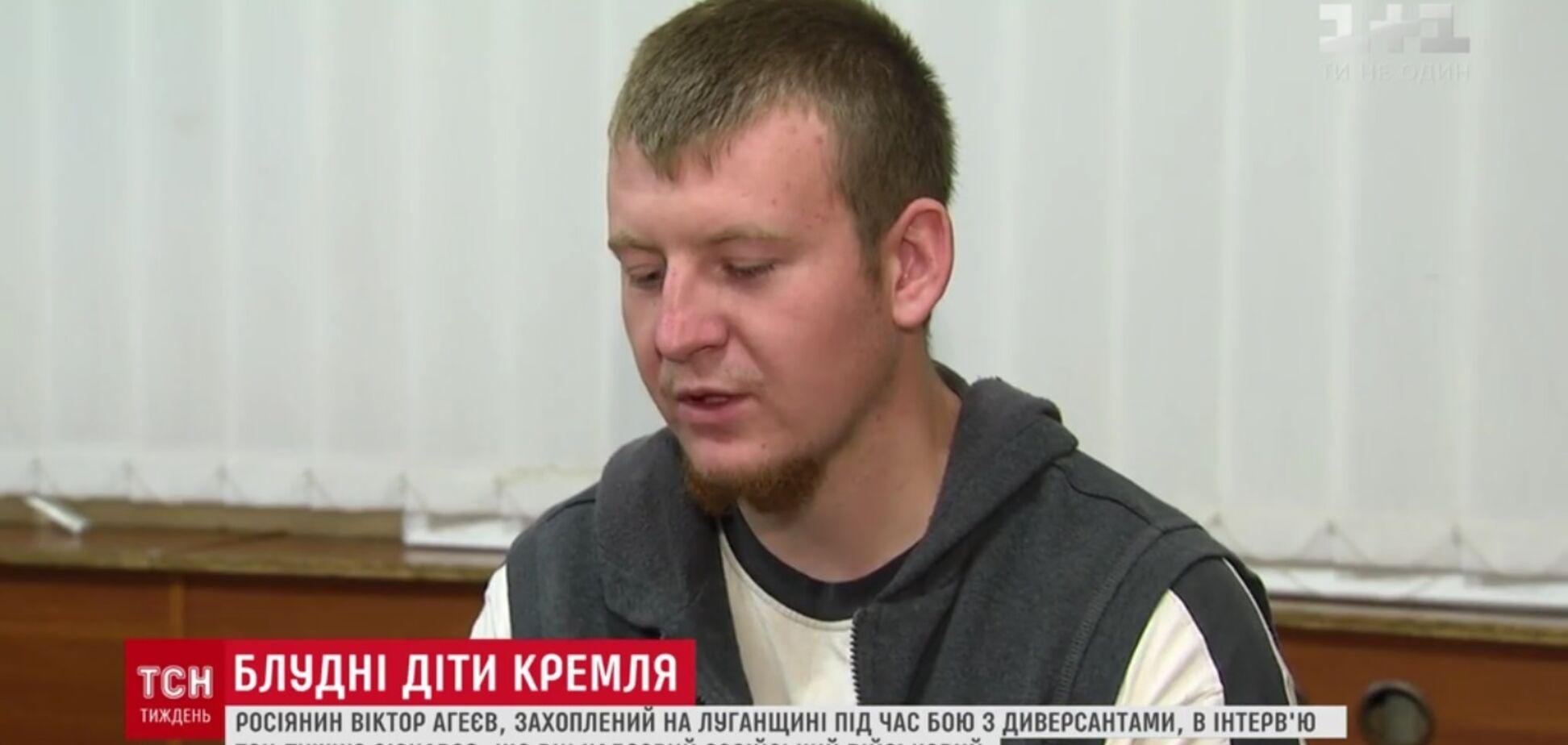 'Не хотілося б, щоб повторилося': російський 'загубійко' Агєєв зробив відверте зізнання