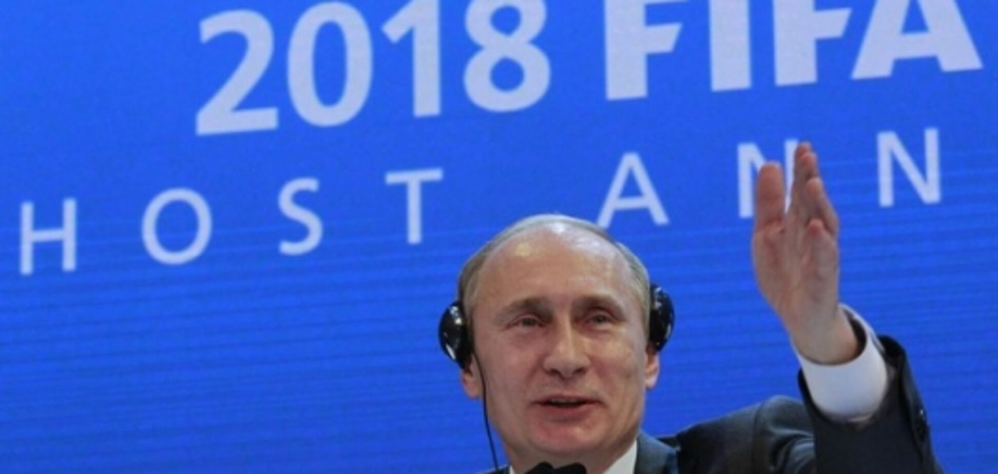 Путин Чм 2018