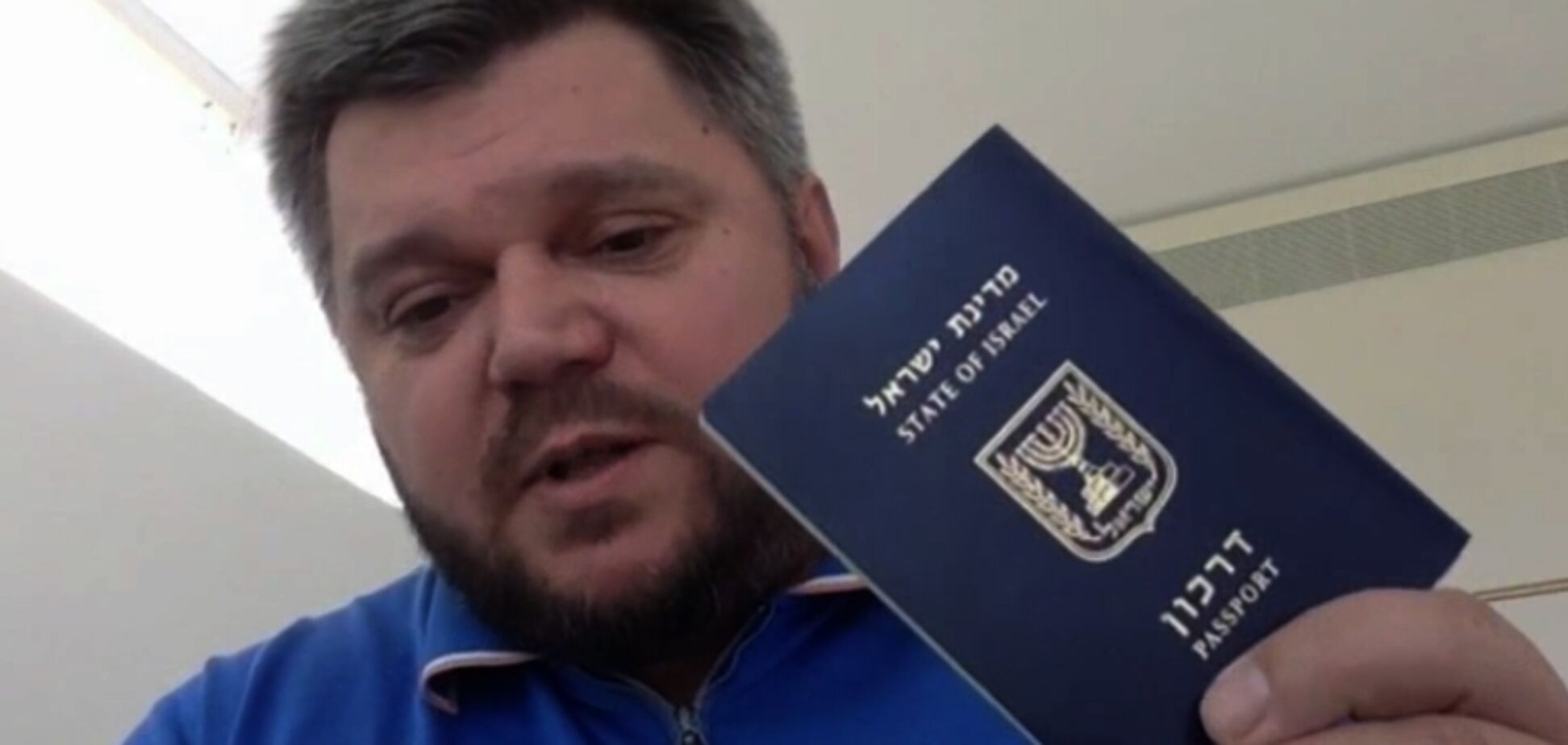 Втеча в Ізраїль екс-соратника Януковича: з'явилися скандальні подробиці