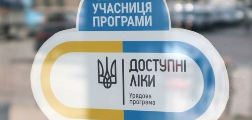 Ліки в Україні