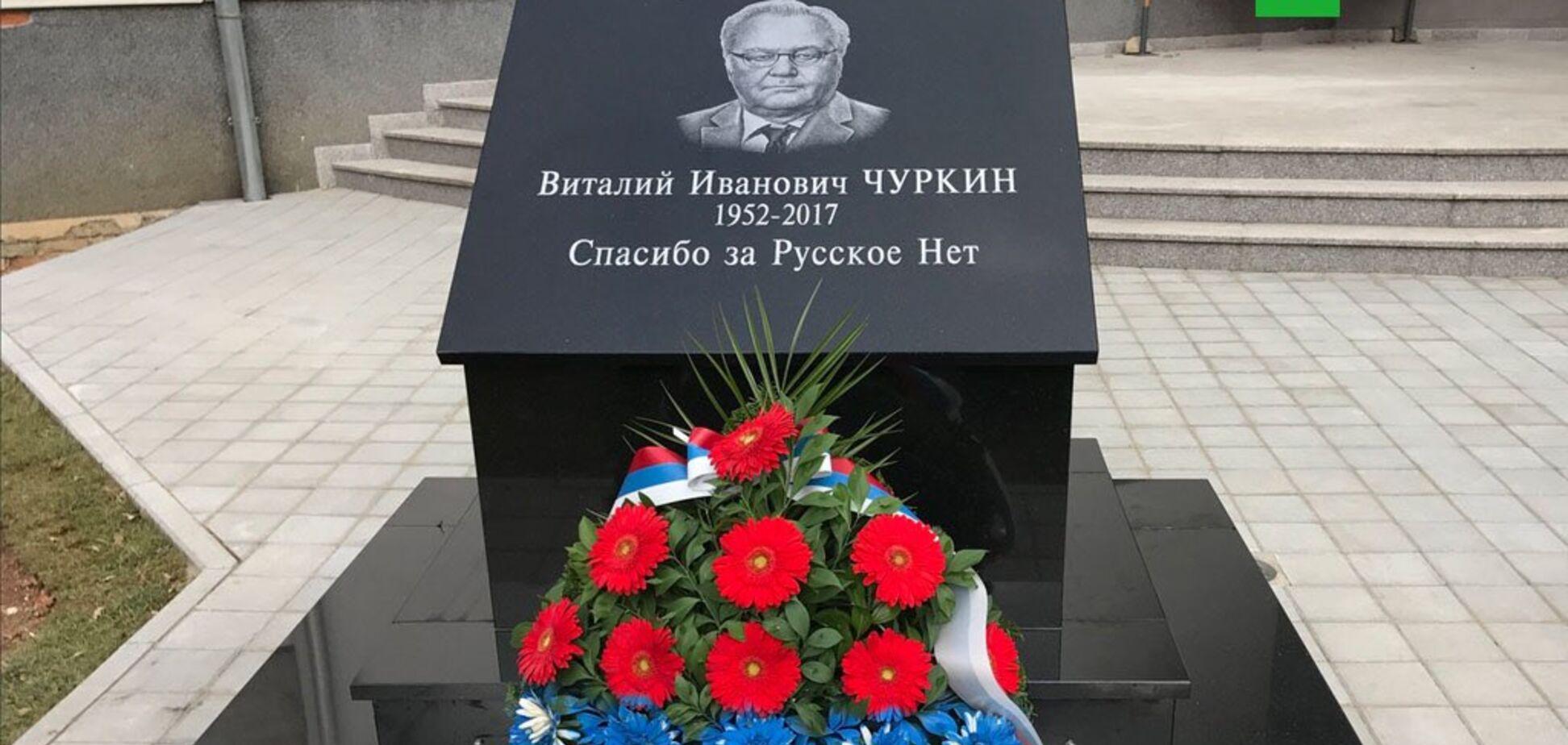 'Спасибо за русское 'нет': в Сербии открыли памятник одиозному Чуркину