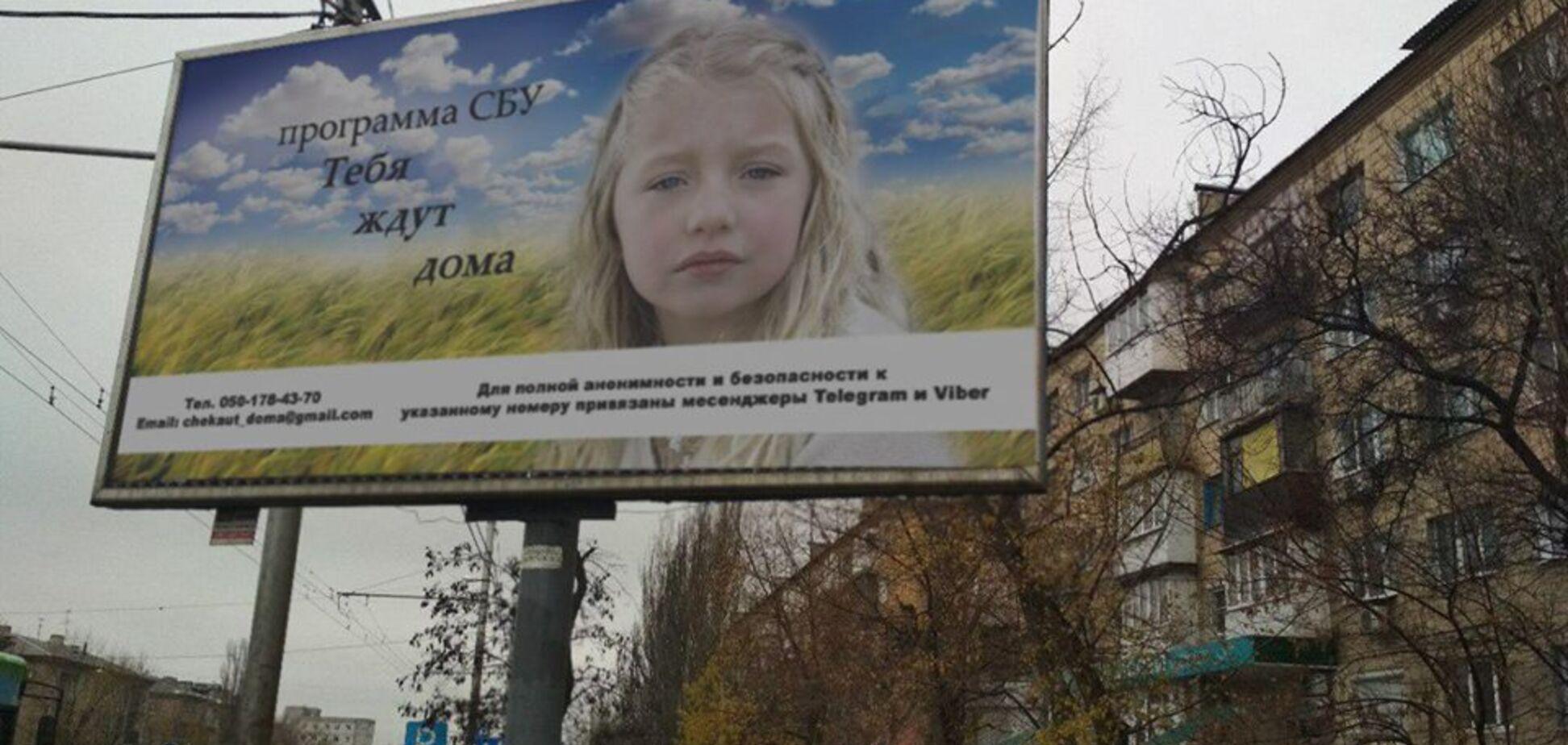 Пропаганда в Донецке