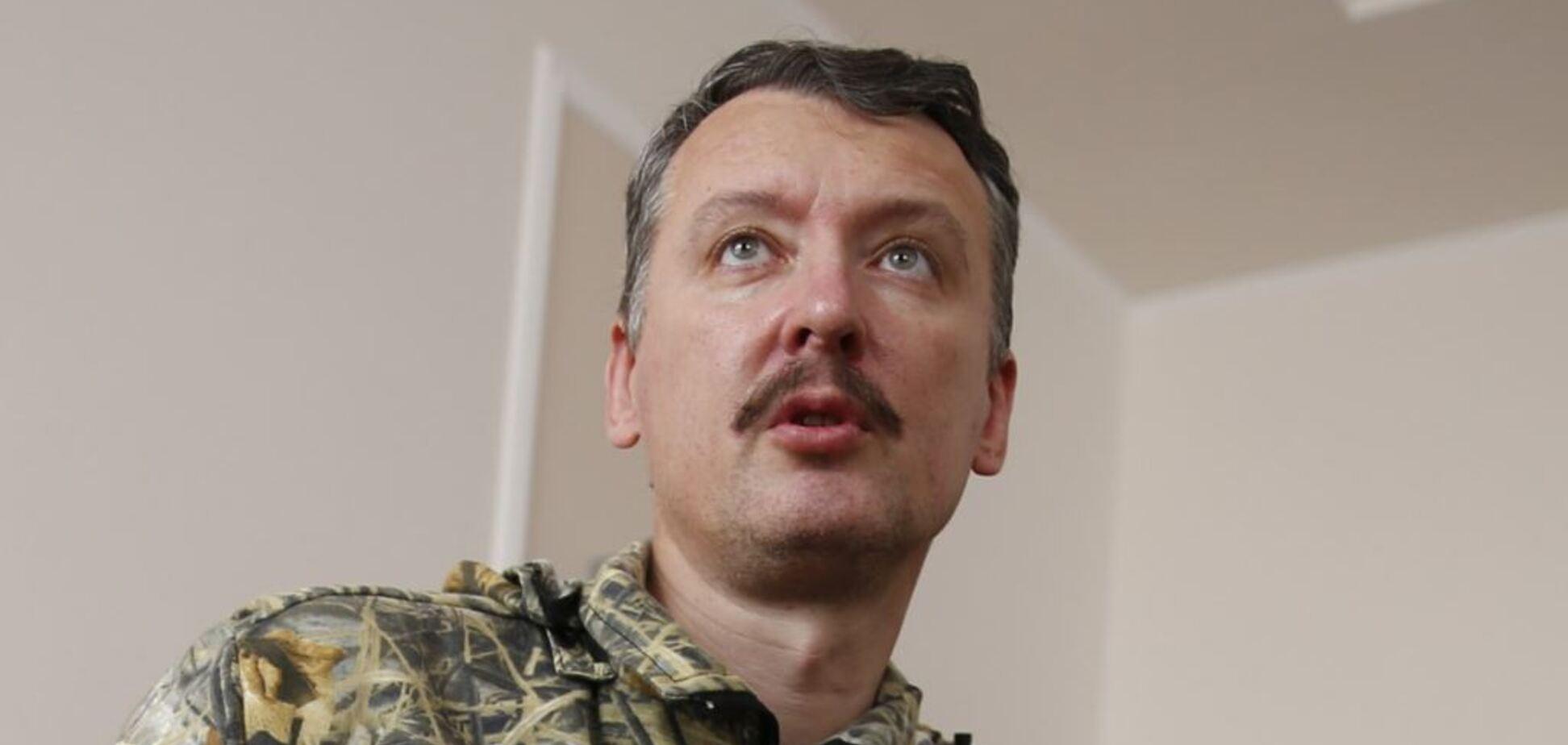 Стрєлков Гіркін
