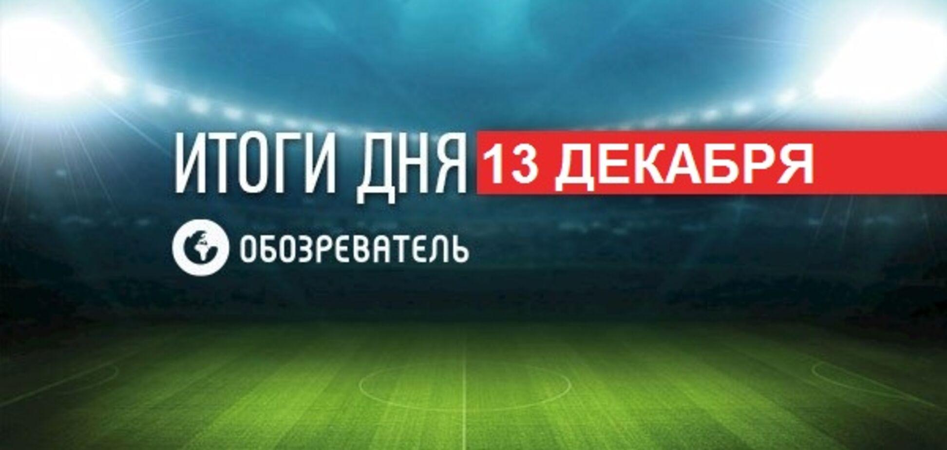 Відео оголеною Світоліної стало хітом мережі: спортивні підсумки 13 грудня