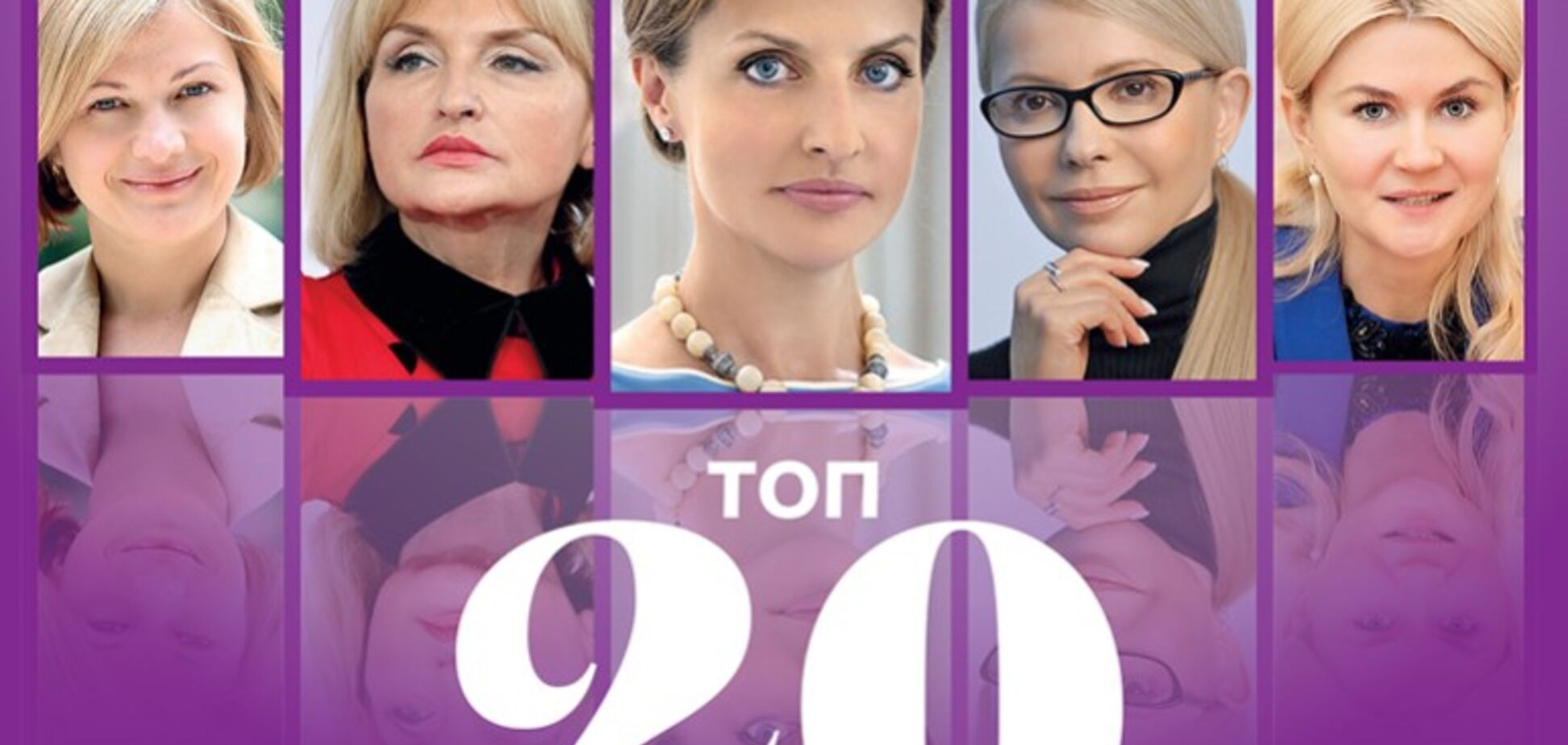 Порошенко, Луценко и Светличная вошли в топ-20 самых влиятельных женщин Украины