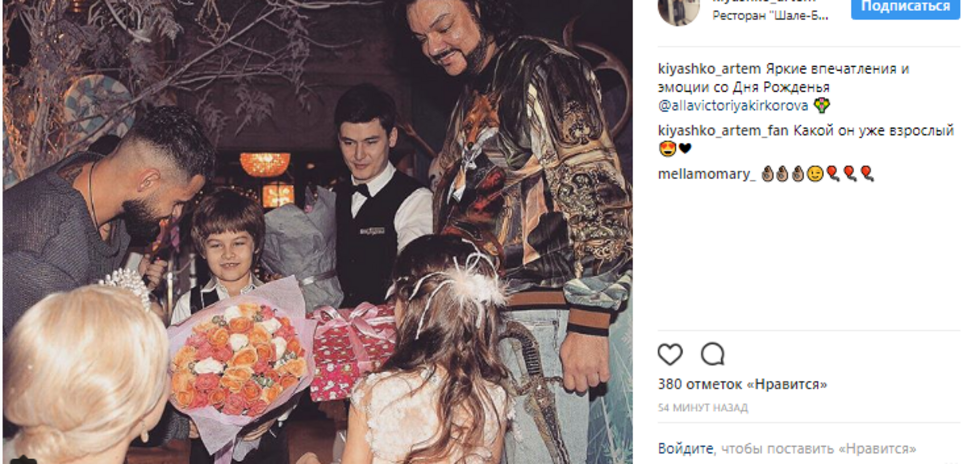 День народження дочки Кіркорова