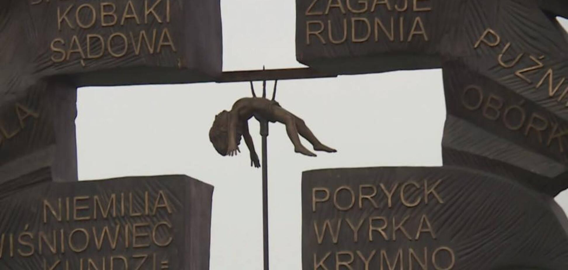 'Распятые младенцы' в Польше: новый памятник Волынской трагедии шокировал соцсети