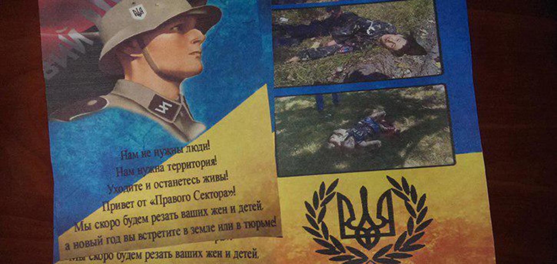 Опять 'распятые мальчики': жителей Донбасса запугали гнусным фейком об Украине