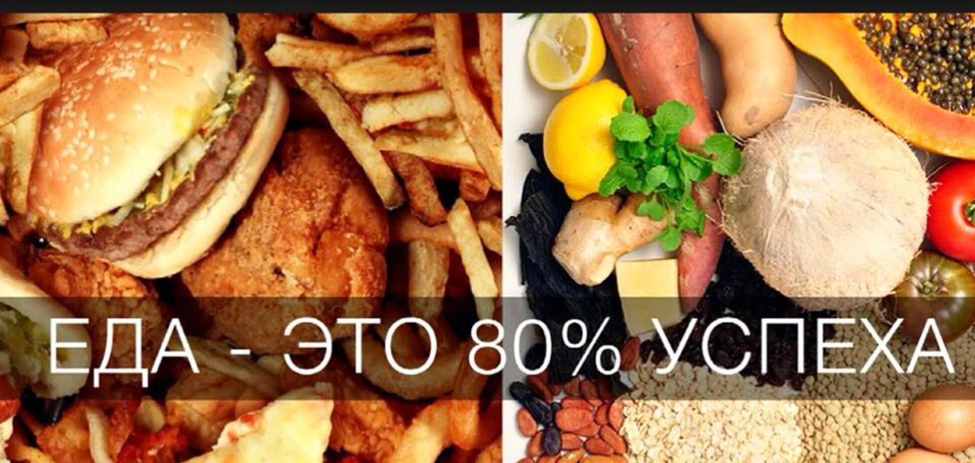 Измените свою еду