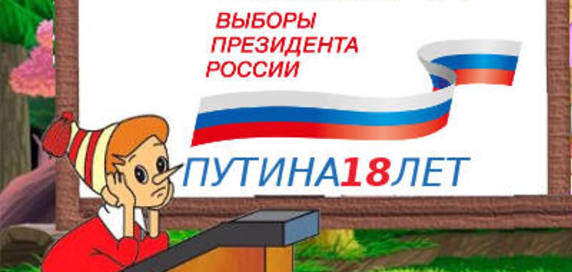 Путин расплачивается с народом резаной бумагой