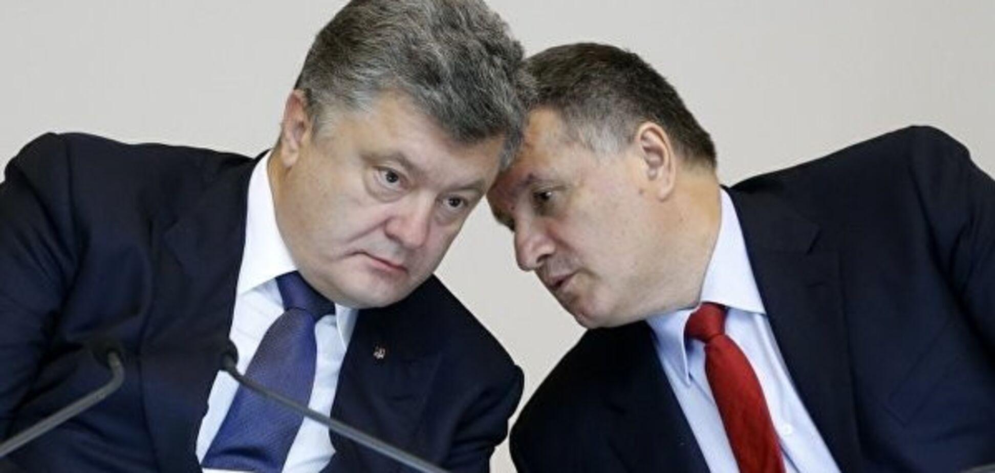 Порошенко Аваков