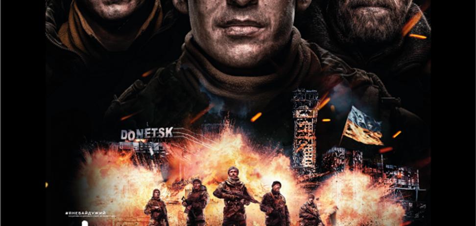 В кинотеатре 'Украина' состоится премьерный показ-вечеринка фильма 'Киборги'