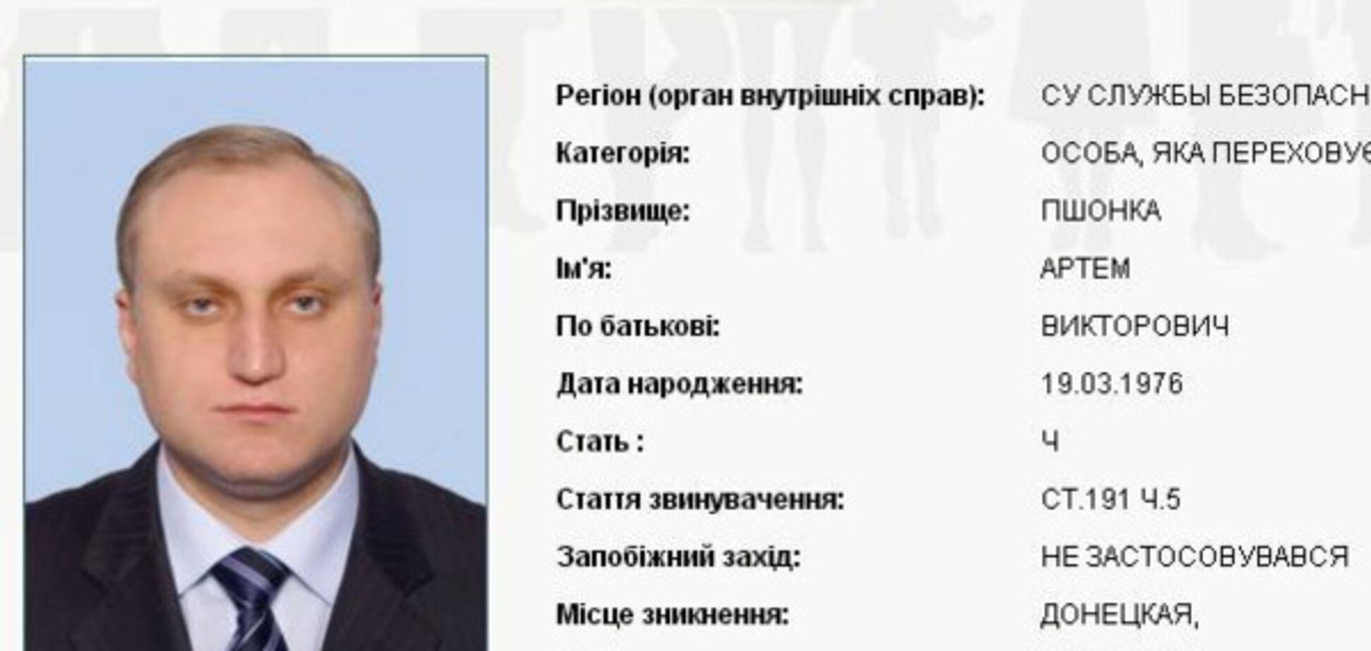 Артем Пшонка в базе розыска МВД Украины