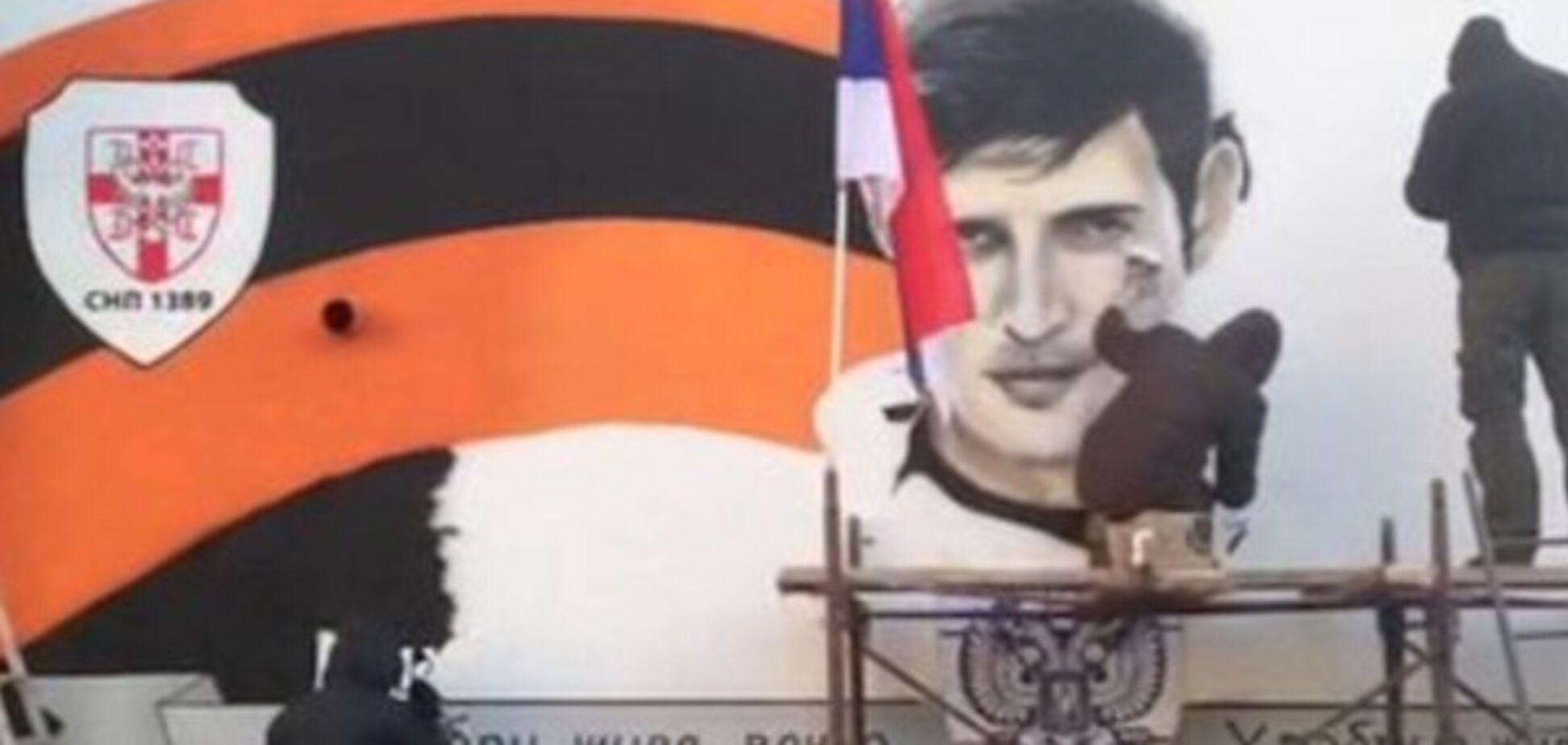 В Сербии появился огромный \'геройский\' мурал в честь Гиви