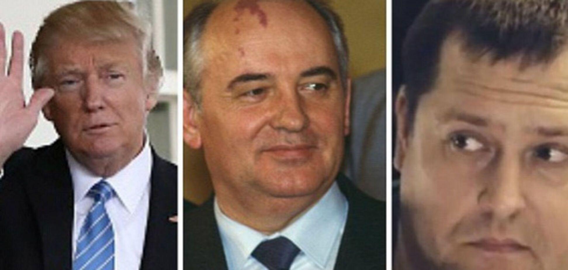 Дональд Трамп, Михаил Горбачев и Борис Филатов