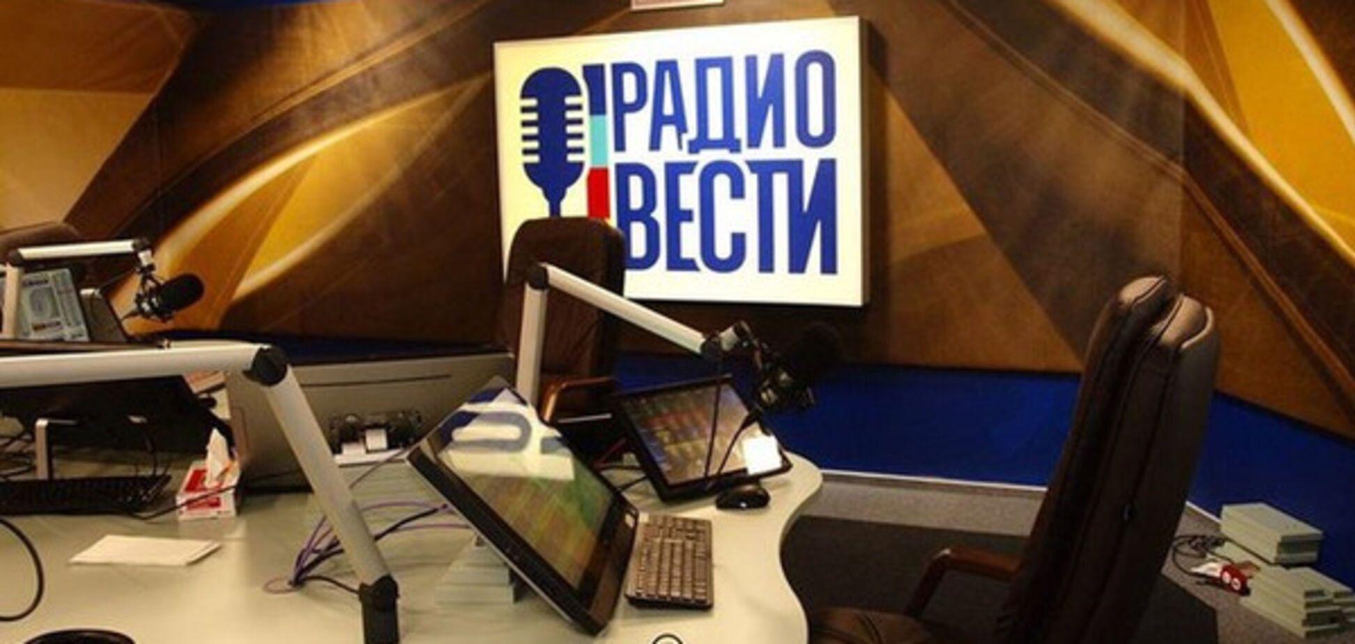 радио \'Вести\'