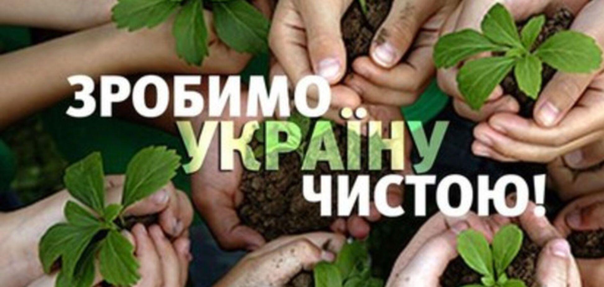 Запорожская область примет участие в масштабном субботнике