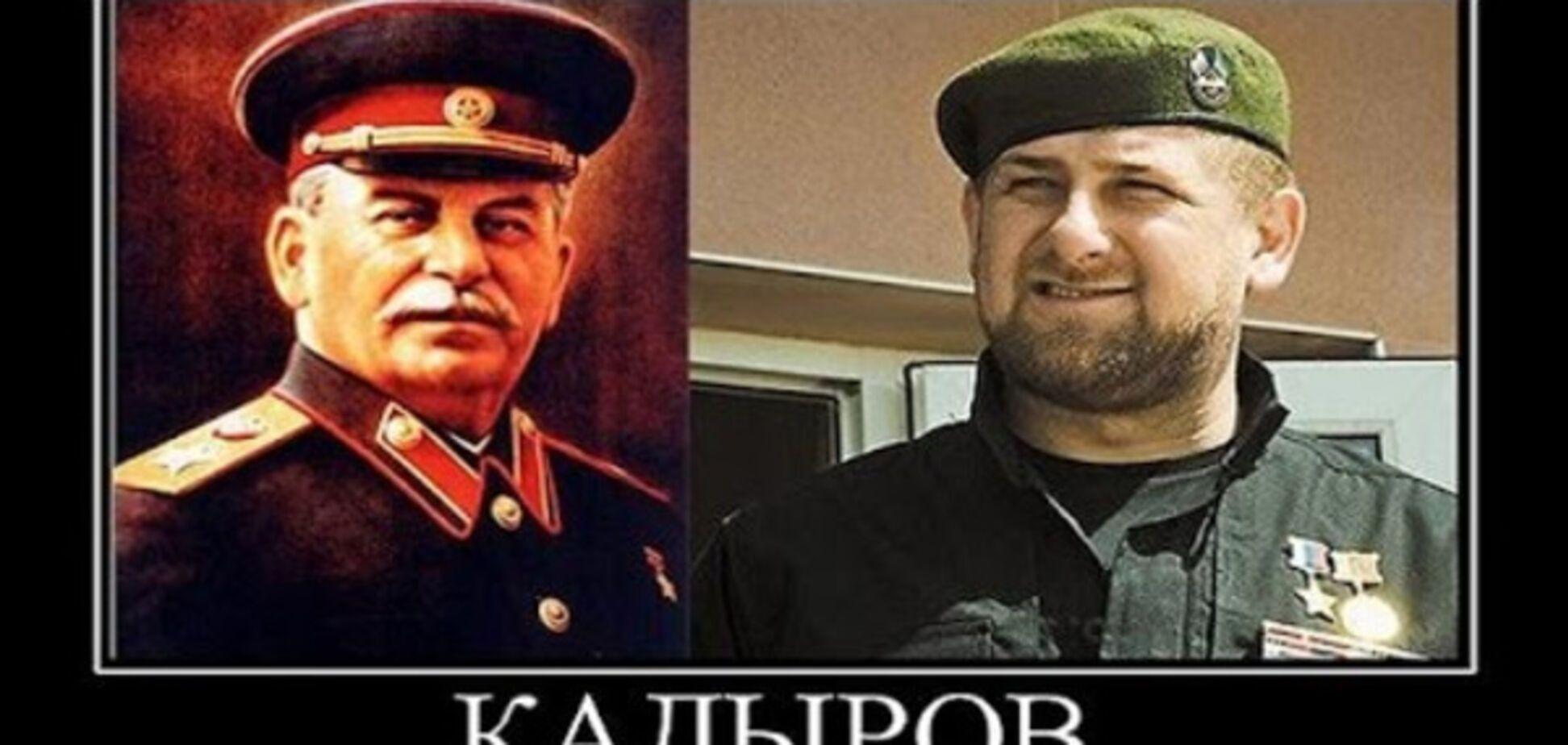 ИосифСталин и Рамзан Кадыров