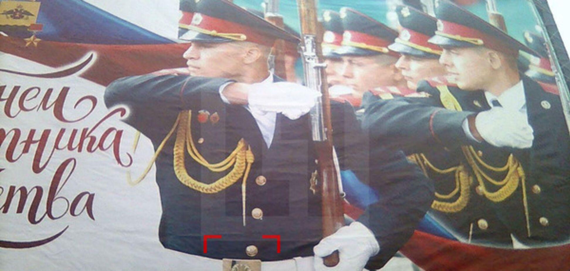 Українські військові на російському банері